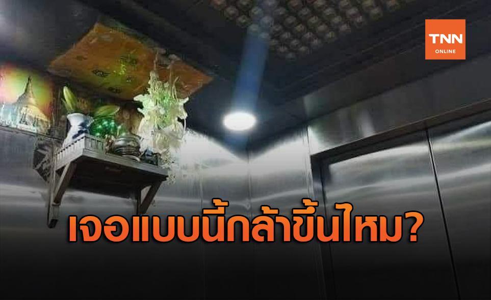 แชร์สนั่น หิ้งพระในลิฟต์ แบบนี้ขึ้นบันไดดีกว่า?