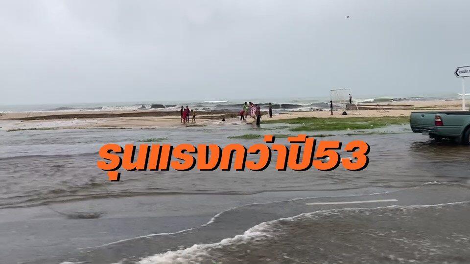 สงขลาน้ำท่วมสูง สั่งปิดโรงเรียน-ศูนย์เด็กเล็กแล้วหลายแห่ง คาดอาจรุนแรงกว่าปี 53
