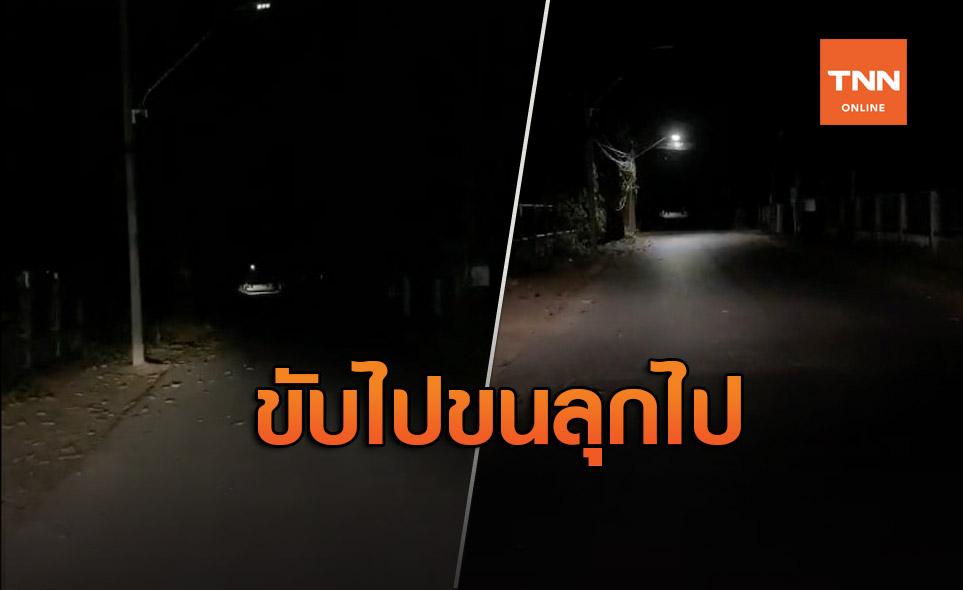 ผ่านถนนเส้นนี้มีขนลุก เหมือนหลุดเข้าไปในหนังสยองขวัญ จนท.จัดการด่วน!