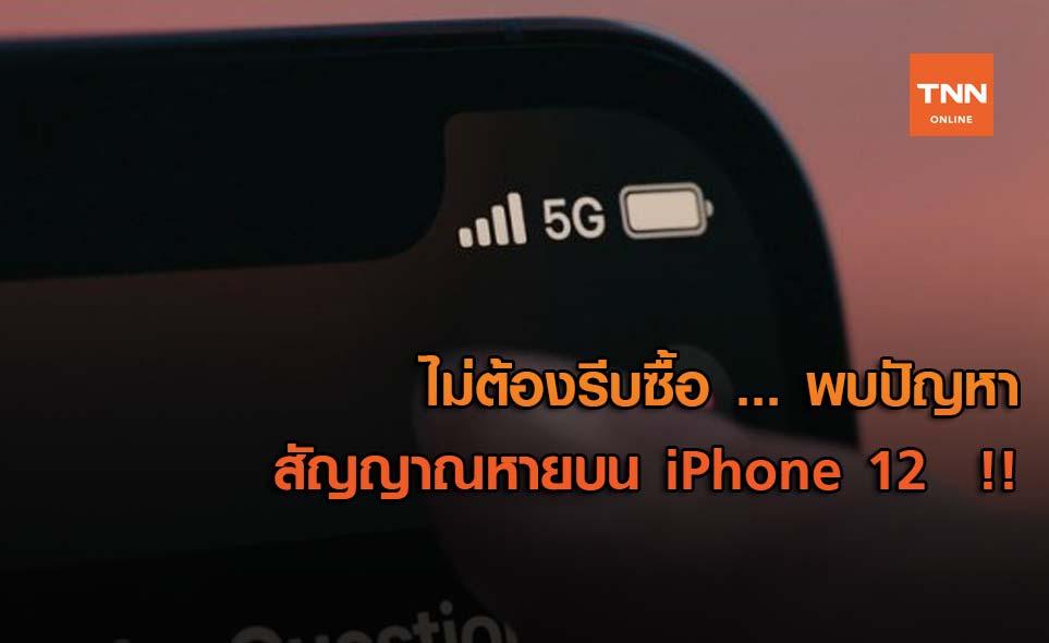 ไม่ต้องรีบซื้อ ... พบปัญหาสัญญาณหายบน iPhone 12  !!