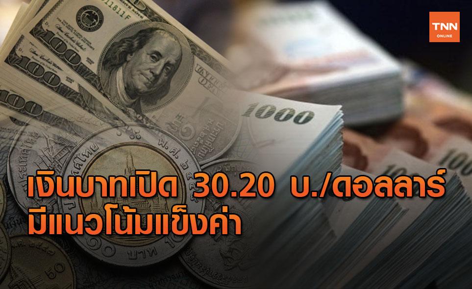 เงินบาทเปิด 30.20 บ./ดอลลาร์ มีแนวโน้มแข็งค่า