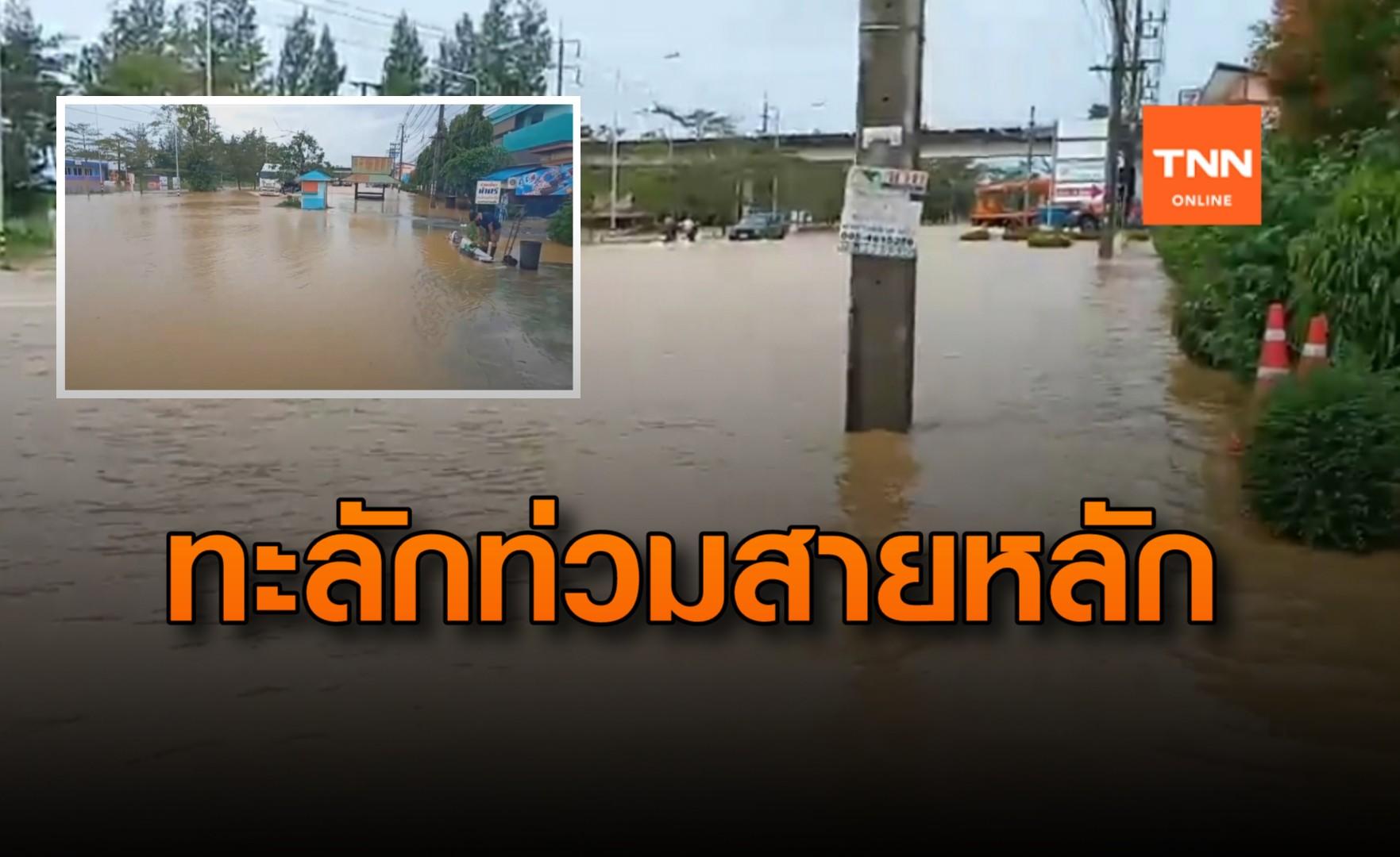 น้ำท่วมถนนสายหลักสุราษฎร์ฯ-นครศรีฯ