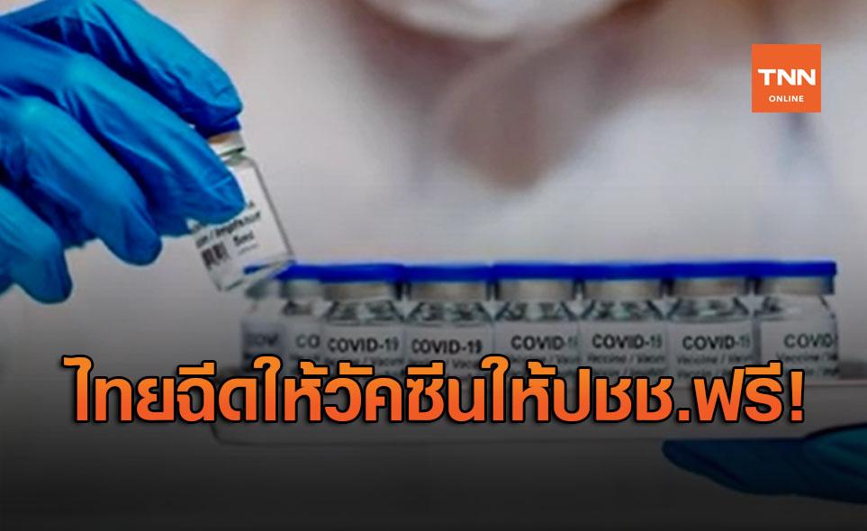 ไทยพร้อมฉีดวัคซีนโควิดให้ปชช.ฟรี ล็อตแรก 26 ล้านโดสกลางปี 64
