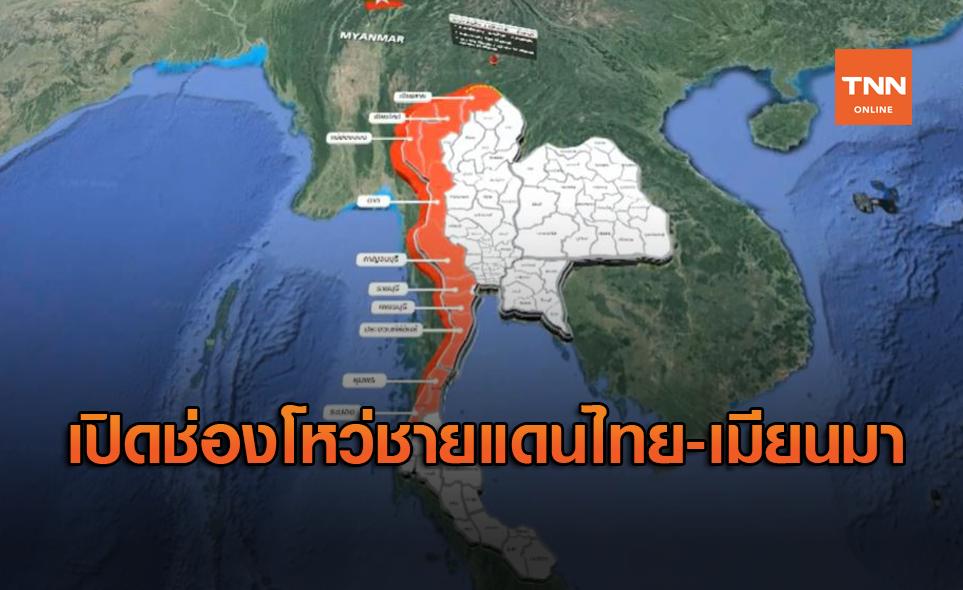 ส่องโรงแรม 1G1 ท่าขี้เหล็ก หาช่องโหว่ชายแดนไทย-เมียนมา ปม 10 สาวนำเชื้อโควิด-19 เข้าประเทศ