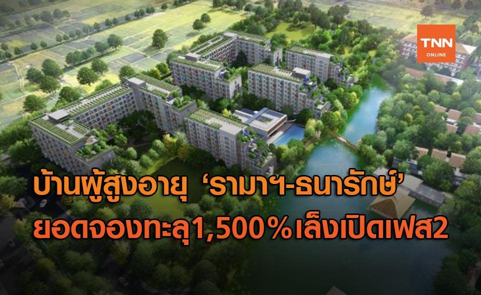 """แห่จอง """"บ้านพักผู้สูงอายุ"""" รามาฯ-ธนารักษ์ พุ่งทะลุ 1,500%"""