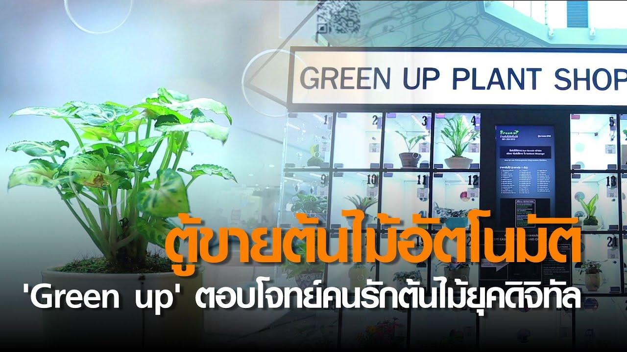 ตู้ขายต้นไม้อัติโนมัติ 'Green up' ตอบโจทย์คนรักต้นไม้ยุคดิจิทัล (คลิป)