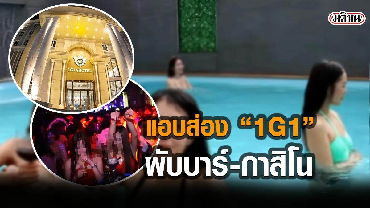 """แอบส่องความหรูหรา โรงแรม1G1 """"ผับบาร์-กาสิโน"""" แพร่โควิด แหล่งสร้างรายได้ 'สาวไทย'(คลิป)"""