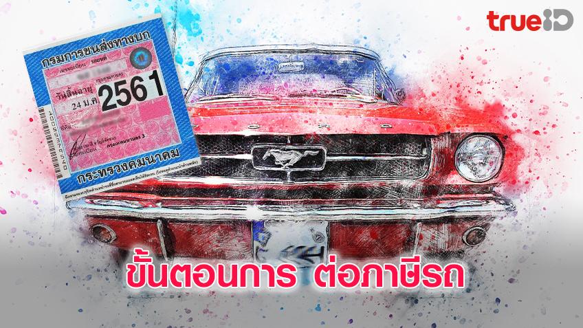 ขั้นตอนการ ต่อภาษีรถ ด้วยตัวเอง และค่าใช้จ่ายในการต่อภาษี