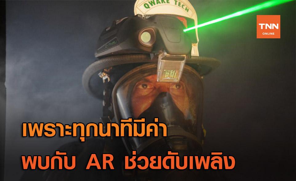 """""""C-THRU"""" มิติใหม่ของการใช้เทคโนโลยี AR ช่วยการดับเพลิง"""