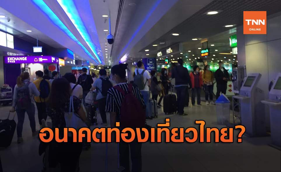 อนาคตท่องเที่ยวไทย จะพลิกฟื้นได้เมื่อไร?
