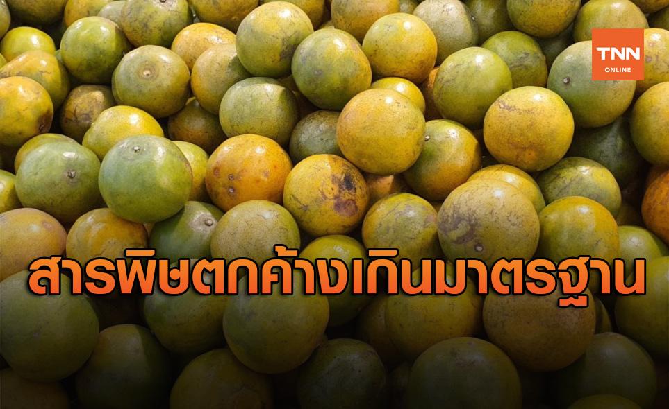 ผลตรวจผัก-ผลไม้ไทย พบสารเคมีตกค้างเกินมาตรฐานกว่า 50 %