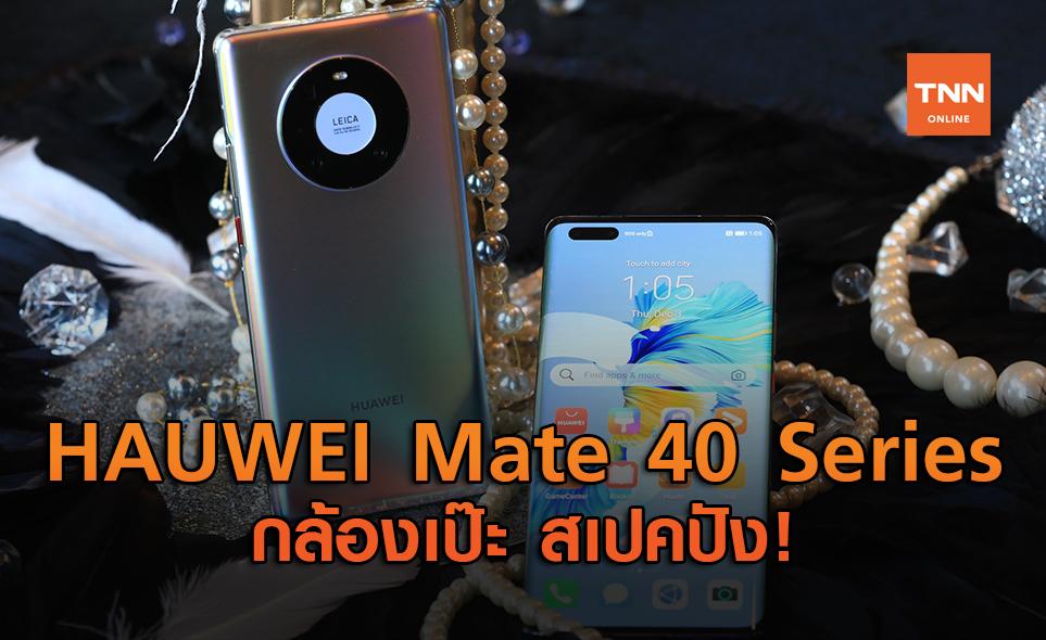 เปิดตัวแรง! HAUWEI Mate 40 Series กล้องเป๊ะ สเปคปัง!