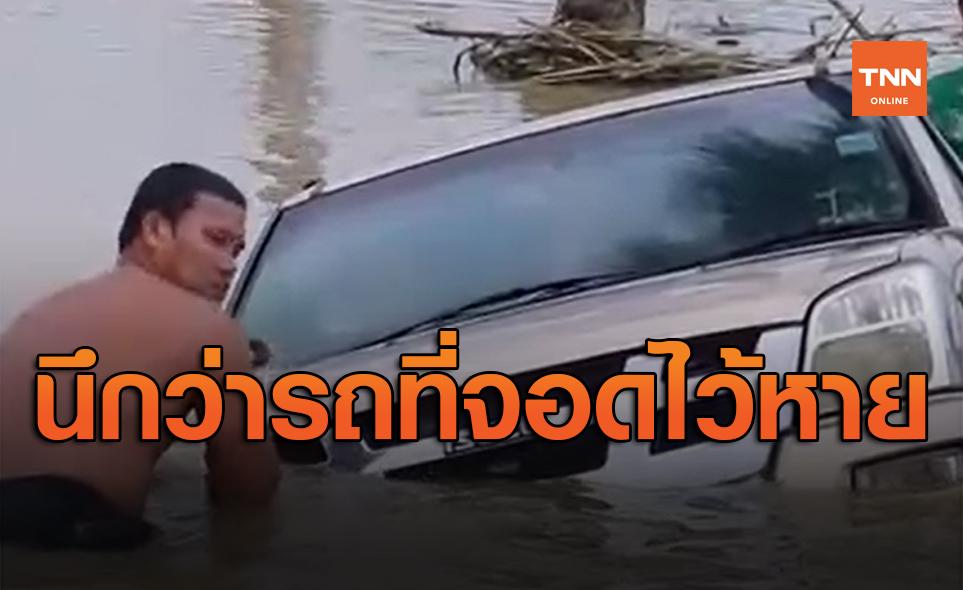 หนุ่มจอดรถเสียทิ้งไว้ นึกว่าหาย ที่แท้มาเจออีกทีถูกน้ำซัดจมคู