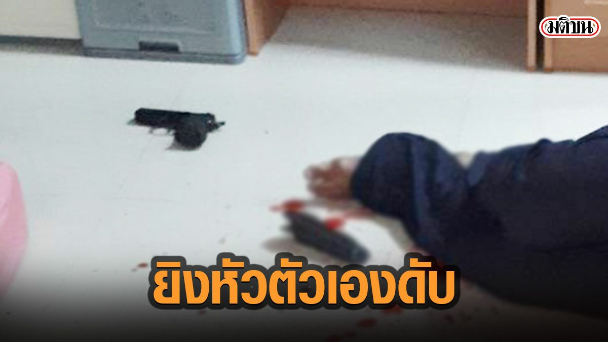 สลด ผู้คุมเรือนจำกลางราชบุรี น้อยใจเมีย ขอเงินไม่ให้ ยิงตัวตายคาบ้าน