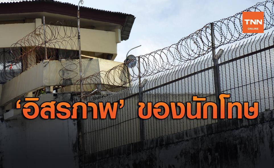 'ชูวิทย์' โพสต์ รสชาติ 'อิสรภาพ' ของนักโทษ มันยิ่งใหญ่แค่ไหน