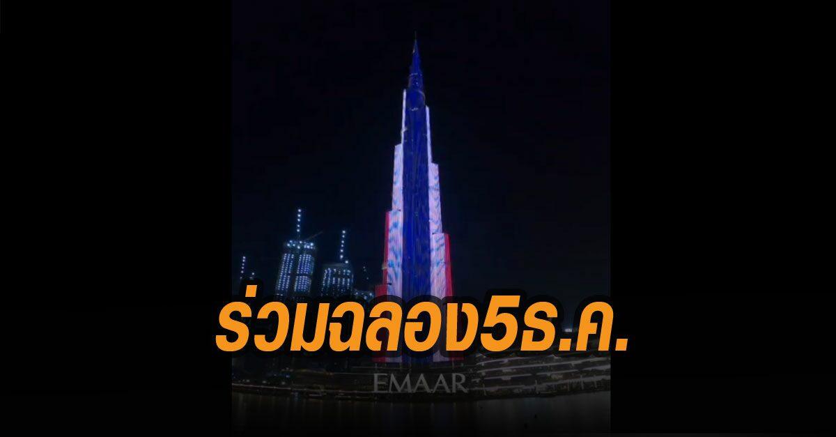 เบิร์จ คาลิฟา ตึกระฟ้าดูไบ ประดับไฟฉลองวันชาติไทย 5 ธ.ค. (คลิป)