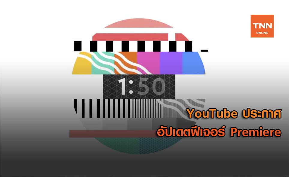 YouTube ประกาศอัปเดตฟีเจอร์ Premiere
