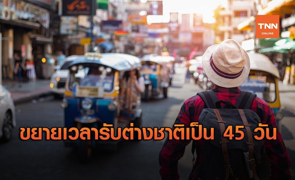 ชงขยายเวลารับต่างชาติเข้าไทยเป็น 45 วัน รวมเวลากักตัว 14 วัน