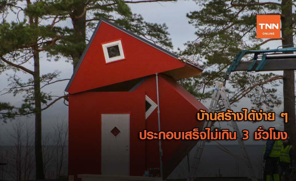 บ้านสร้างได้ง่าย ๆ ประกอบเสร็จไม่เกิน 3 ชั่วโมง