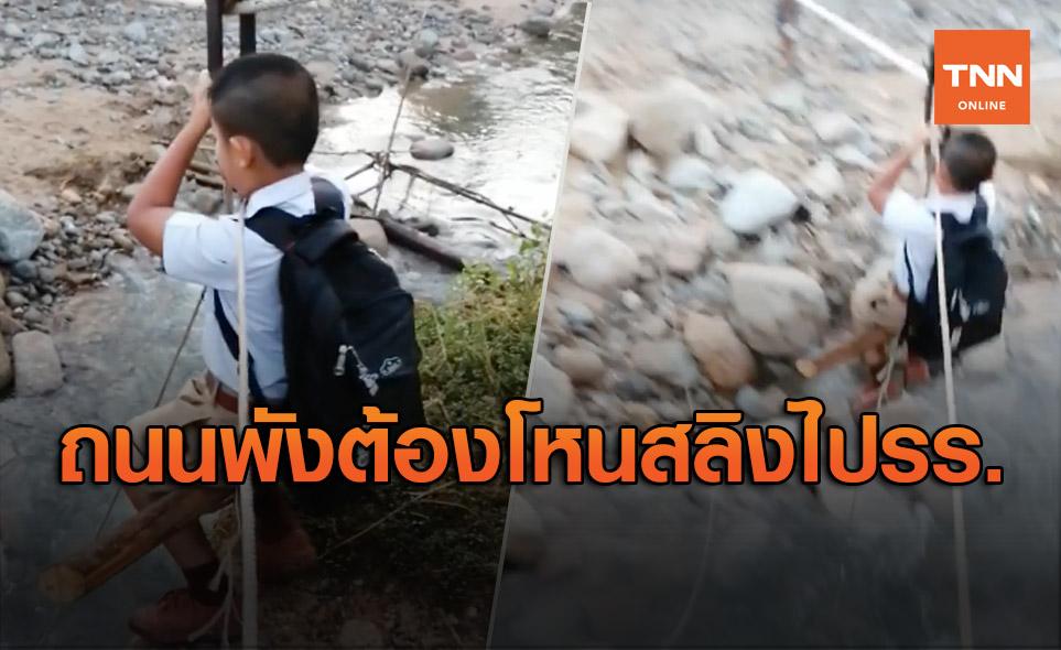 วอนช่วย! น้ำท่วมเมืองคอนถนนขาด เด็กๆต้องโหนสลิงไปเรียน