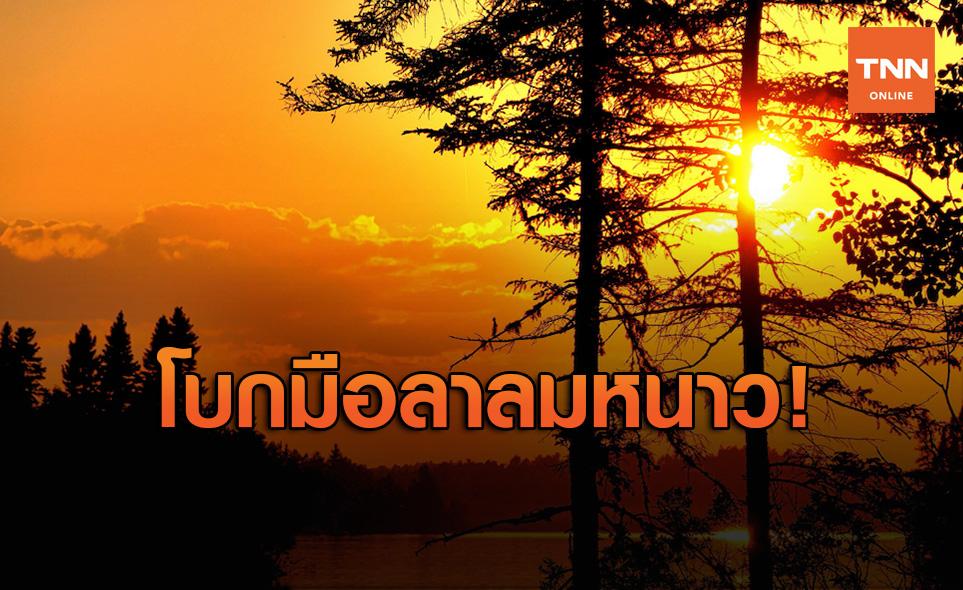 ลาก่อนลมหนาว! มวลอากาศอุ่นปกคลุมไทย เริ่มร้อน 12 ธ.ค. นี้