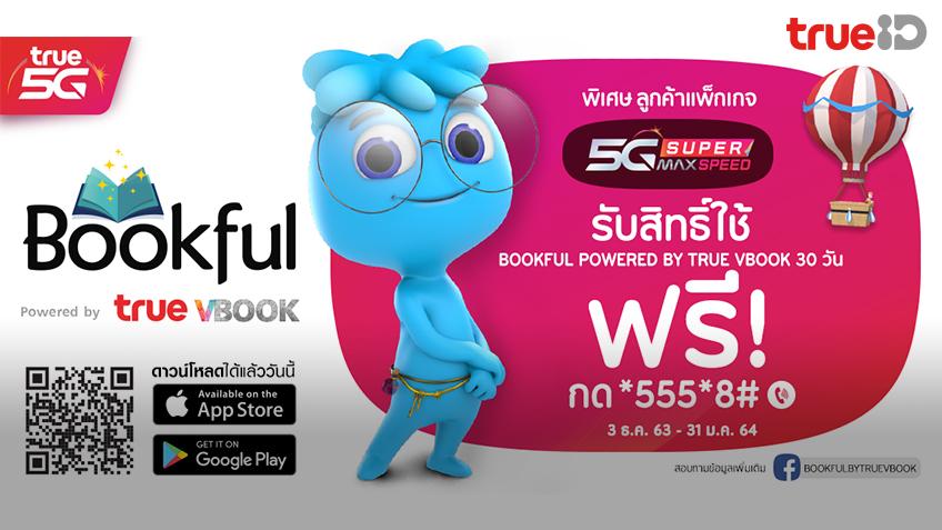 Bookful powered by True VBOOK  ลูกค้าแพ็กเกจ 5G Super Max Speed ใช้บริการ 30 วัน ฟรี!!!