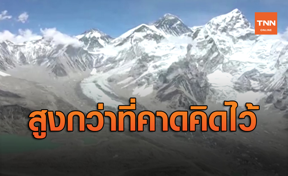 เมื่อ 'เอเวอเรสต์' ยอดเขาที่สูงสุดในโลก สูงกว่าที่คาดคิดไว้ตอนแรก