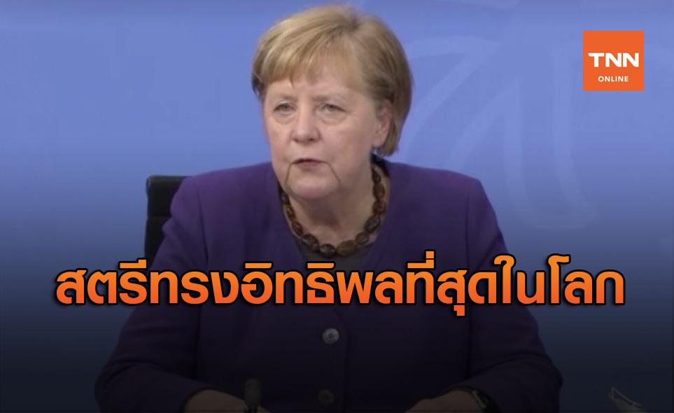 นายกฯเยอรมนีขึ้นแท่นสตรีผู้ทรงอิทธิพลที่สุดในโลก