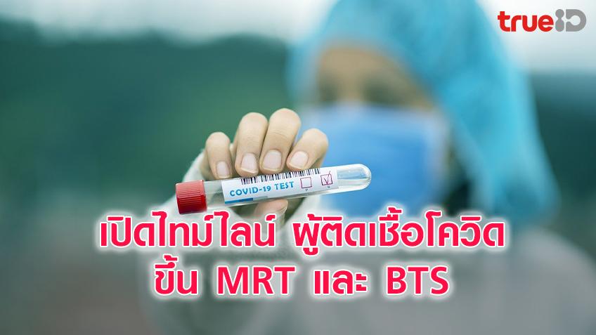 เปิดไทม์ไลน์ 6 ผู้ป่วยโควิด กทม. ขึ้น MRT และ BTS