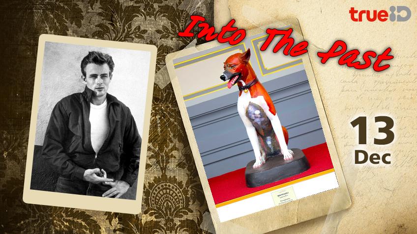 Into the past : ทองแดง ถวายตัวเป็นสุนัขทรงเลี้ยงในพระบาทสมเด็จพระปรมินทรมหาภูมิพลอดุลยเดช , เจมส์ ดีน ได้ปรากฏตัวในโทรทัศน์ครั้งแรกในโฆษณาของโคคา-โคล่า (13ธ.ค.)