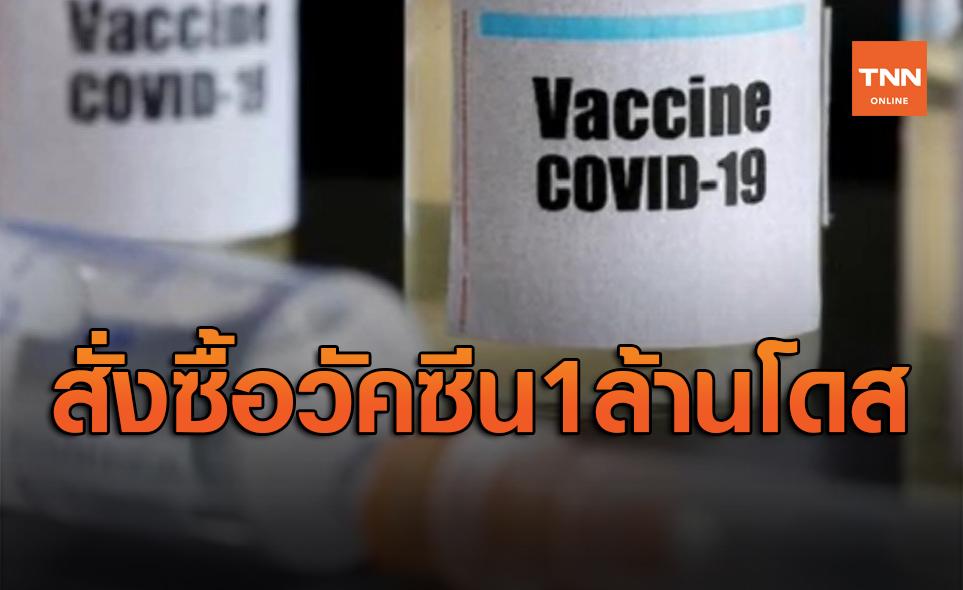 """""""ฮุนเซน"""" สั่งซื้อวัคซีนโควิด-19 ล็อตแรก 1 ล้านโดส ฉีดฟรีชาวกัมพูชา"""