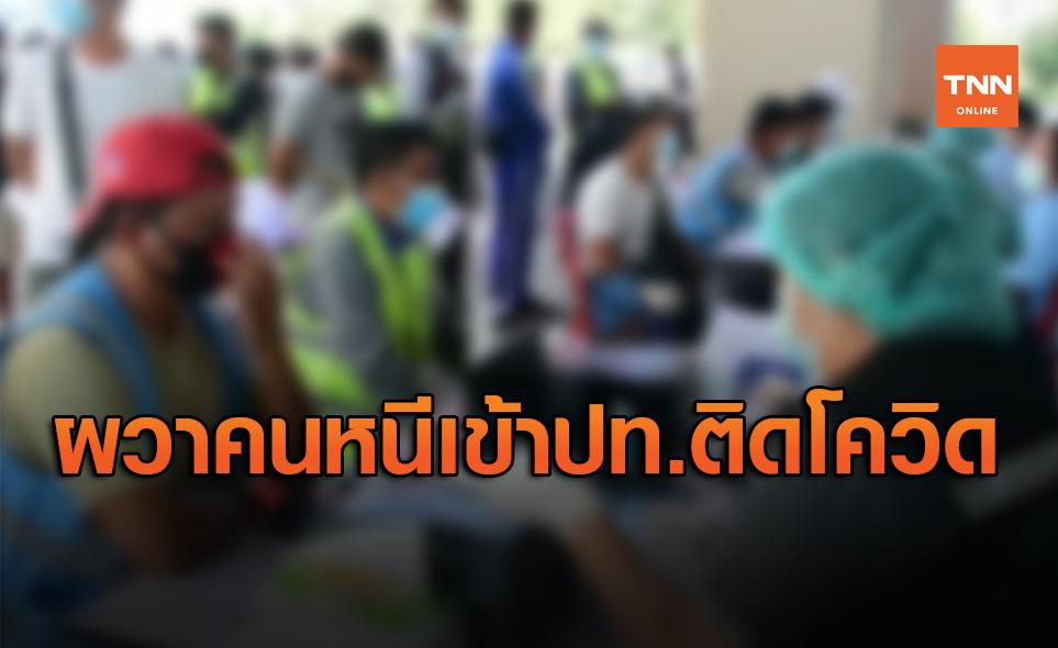 คนไทยกังวลคนป่วยโควิด-19 ลักลอบเข้าประเทศแต่ไม่กล้าเผยตัว