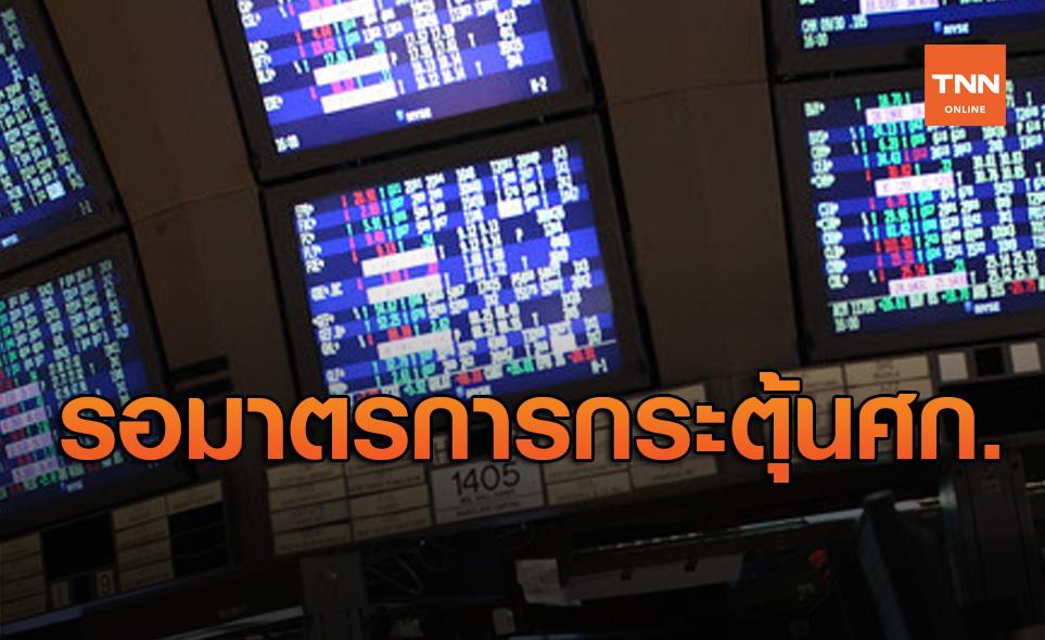 ดาวโจนส์ ปิดบวก 47.11 จุด นักลงทุนรอมาตรการกระตุ้นเศรษฐกิจรอบใหม่