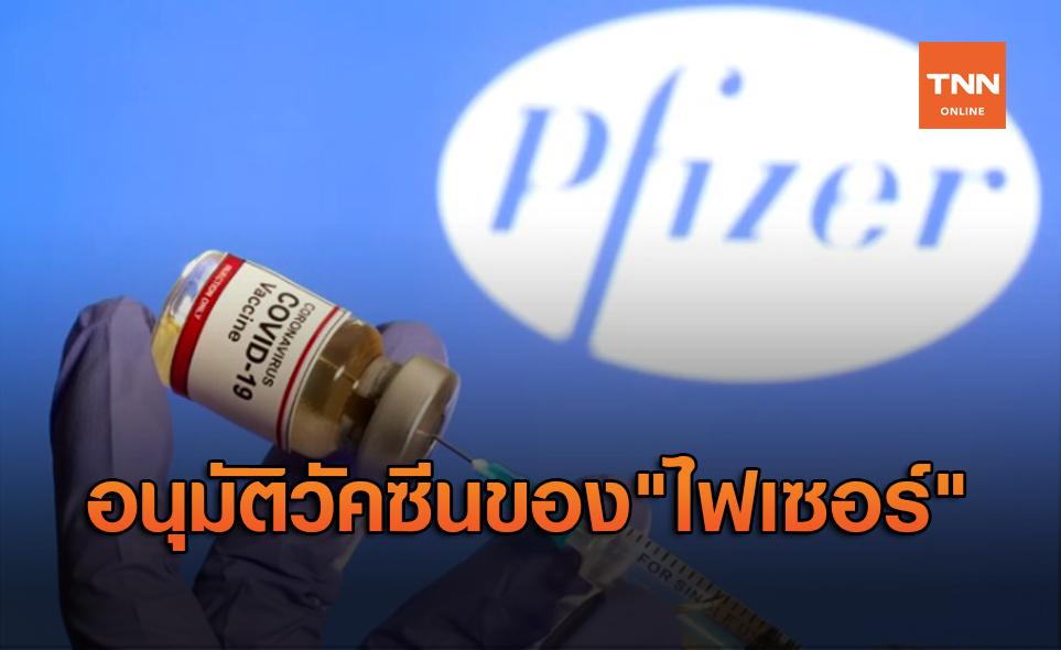 """FDA สหรัฐฯอนุมัติวัคซีนโควิดของ """"ไฟเซอร์"""" แล้ว"""