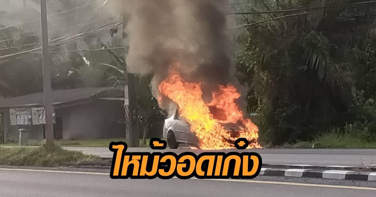 ระทึก! เพลิงไหม้เก๋ง วอดทั้งคัน นับชม.กว่าจะดับ แต่กลับหาเจ้าของรถไม่เจอ