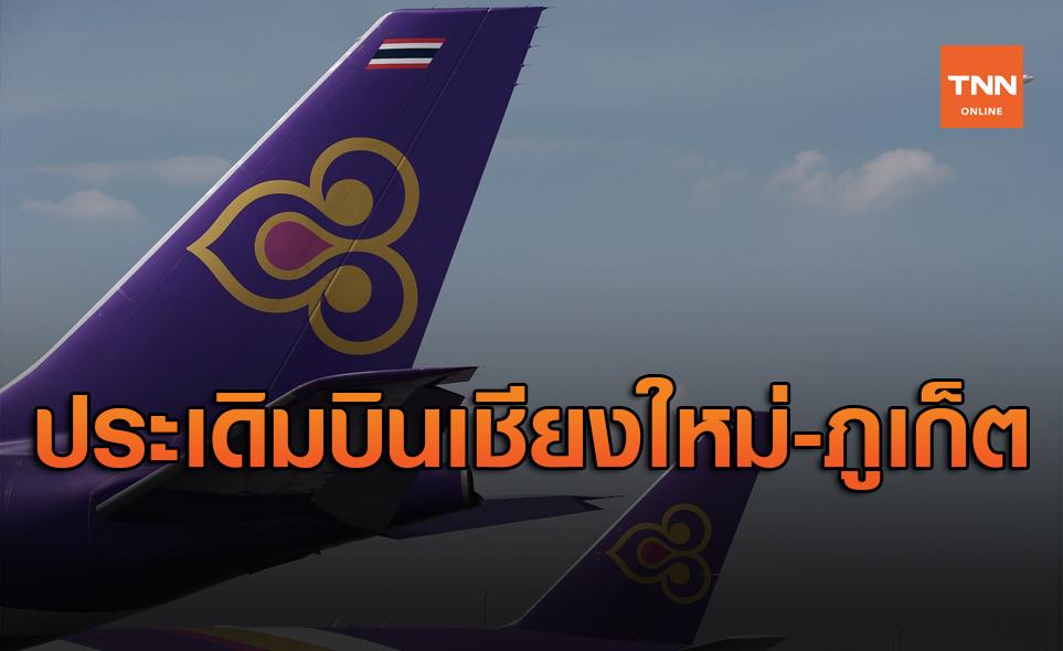 ดีเดย์ 1ม.ค.64 การบินไทย บินภายในประเทศอีกครั้ง ประเดิมเชียงใหม่-ภูเก็ต