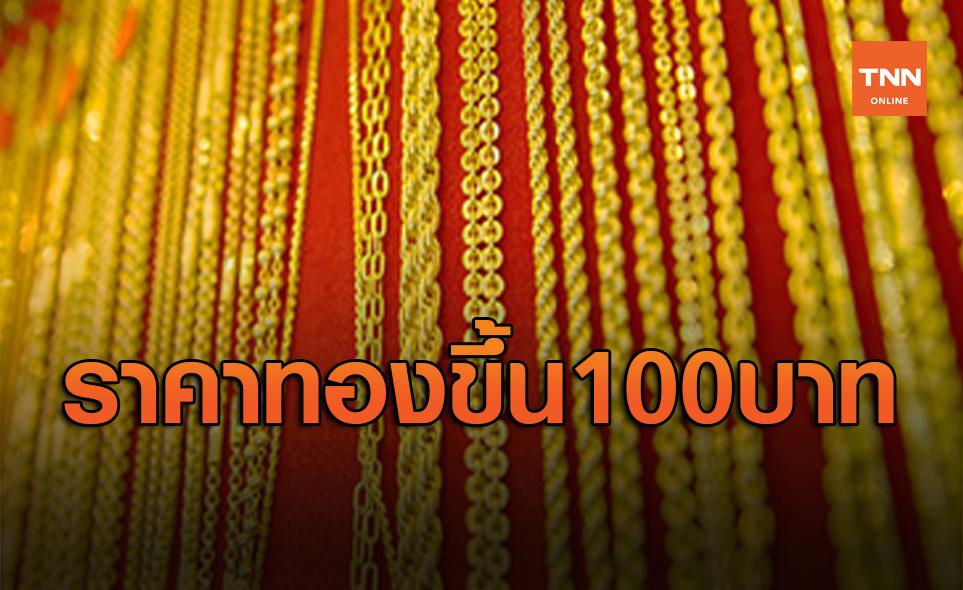 ราคาทองวันนี้ 12 ธ.ค. เปิดตลาดทองขึ้น 100 บาท  รูปพรรณขาย 26,750 บาท