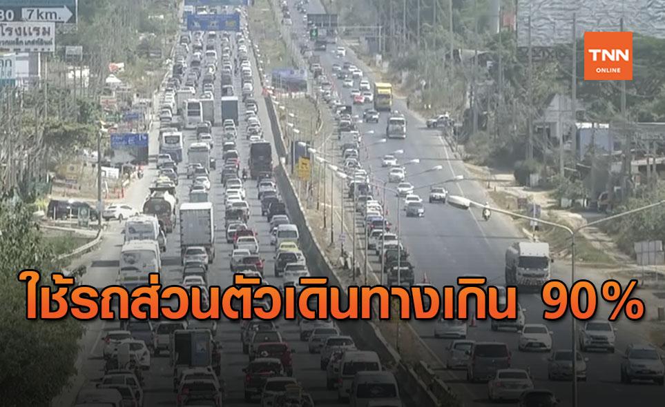 ปชช.ใช้รถยนต์เดินทางวันหยุดยาวถึง 92.49%-เกิดอุบัติเหตุเสียชีวิตแล้ว 38 ราย