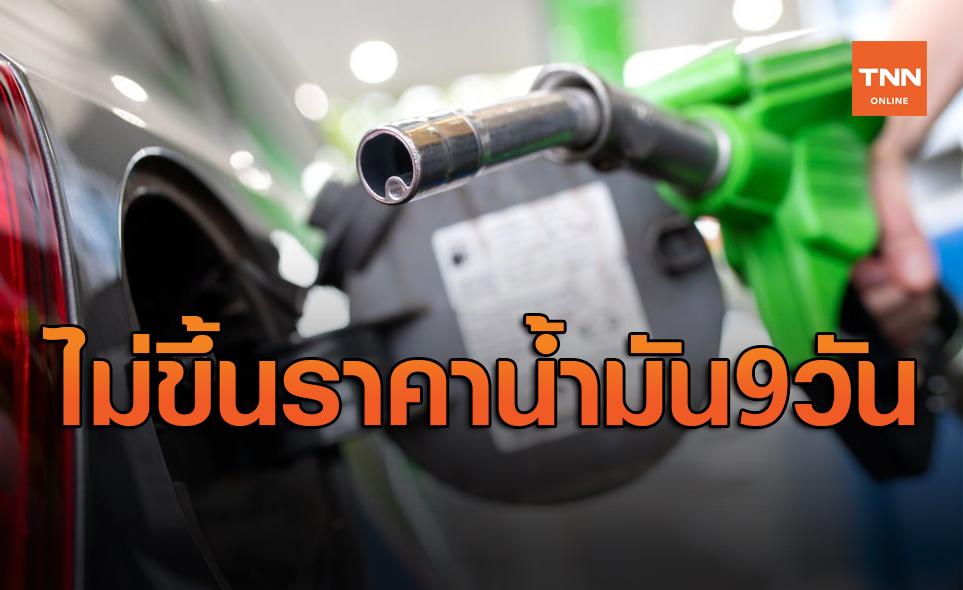 ปตท.ยืนยันไม่ปรับขึ้นราคาน้ำมัน ตลอด 9 วัน เพื่อเป็นของขวัญให้ผู้ใช้รถ