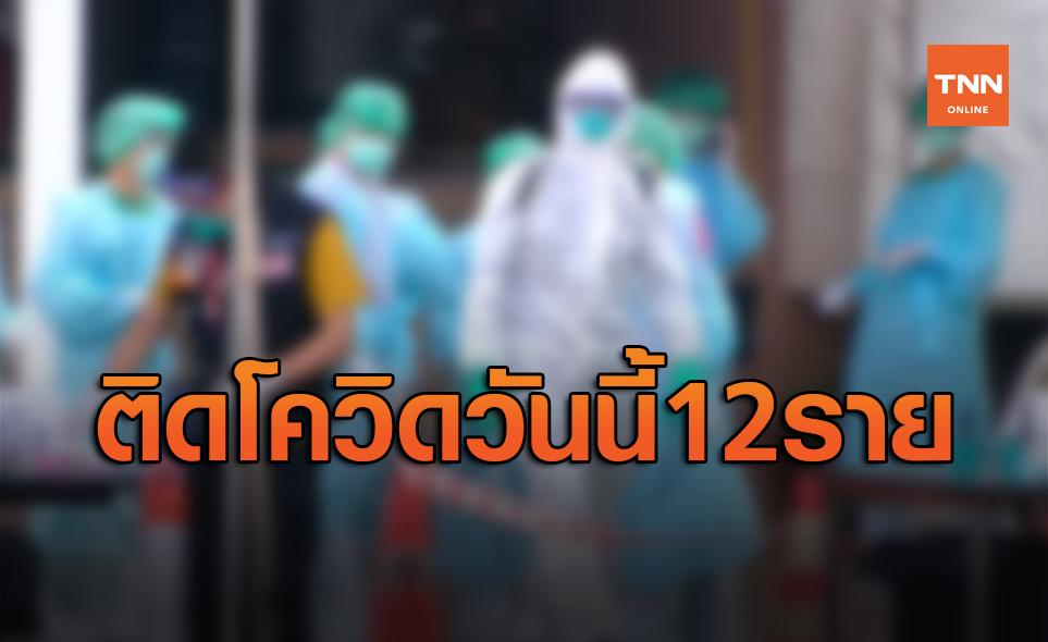ศบค.เผยวันนี้ติดเชื้อโควิด-19 รายใหม่ 12 ราย ป่วยสะสมแล้ว 4,192 ราย
