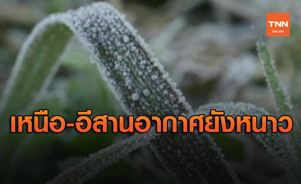สภาพอากาศ โดย กรมอุตุนิยมวิทยา ประจำวันที่ 12 ธ.ค.63