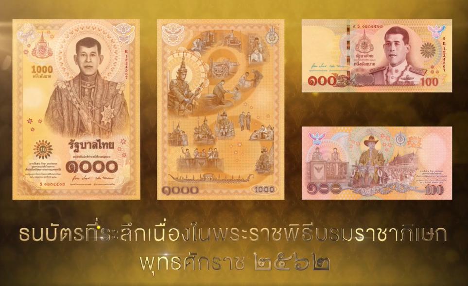 เริ่มใช้วันแรก ธนบัตรที่ระลึก เนื่องในพระราชพิธีบรมราชาภิเษก