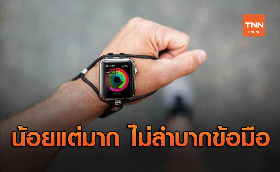 น้อยแต่มาก! สายรัด Apple Watch ตำแหน่งใหม่ใช้งานง่ายขึ้น