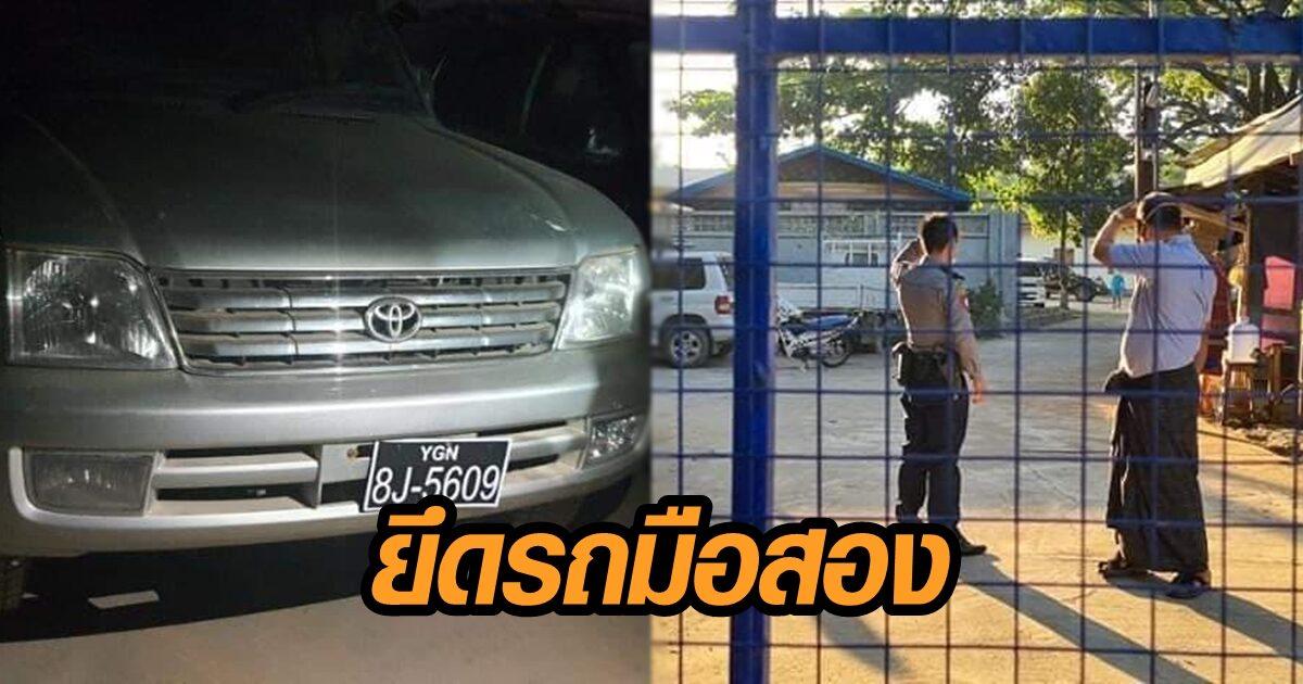 พม่ายึดรถญี่ปุ่นมือ 2 ใช้ทะเบียนปลอม นำเข้าผ่านไทย 68 คัน สะเทือนพื้นที่ชนกลุ่มน้อย