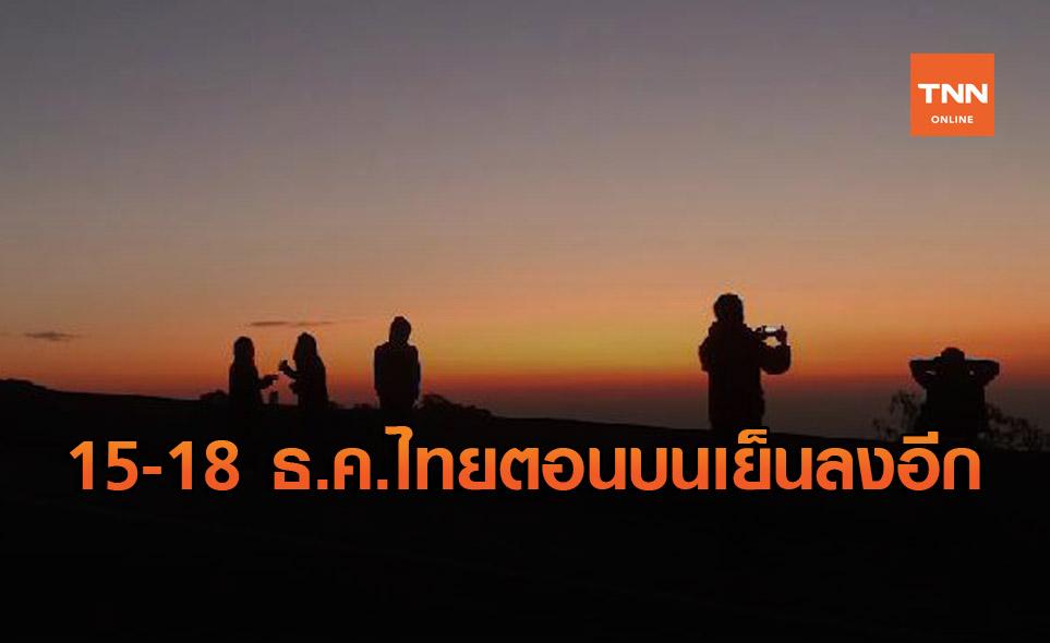 สภาพอากาศ โดย กรมอุตุนิยมวิทยา ประจำวันที่ 13 ธ.ค.63