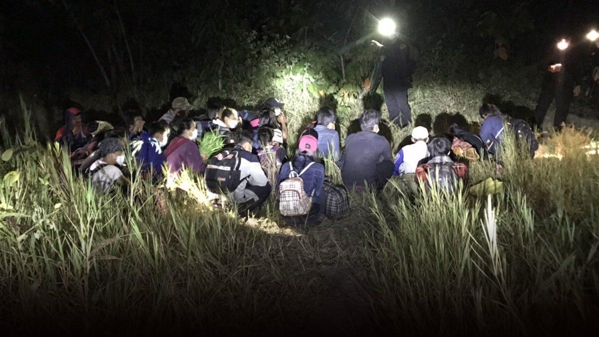 ตะลึง! เจอแรงงานพม่า 25 คน หนีเข้าประเทศ เสียค่าหัวคนละ 9 พัน เร่งตรวจผวาโควิด