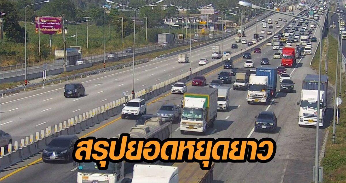 หยุดยาว 4 วัน ปชช.เดินทางรถสาธารณะต่ำกว่าคาด 5.2% เน้นใช้รถส่วนตัวกว่า 11 ล้านคัน