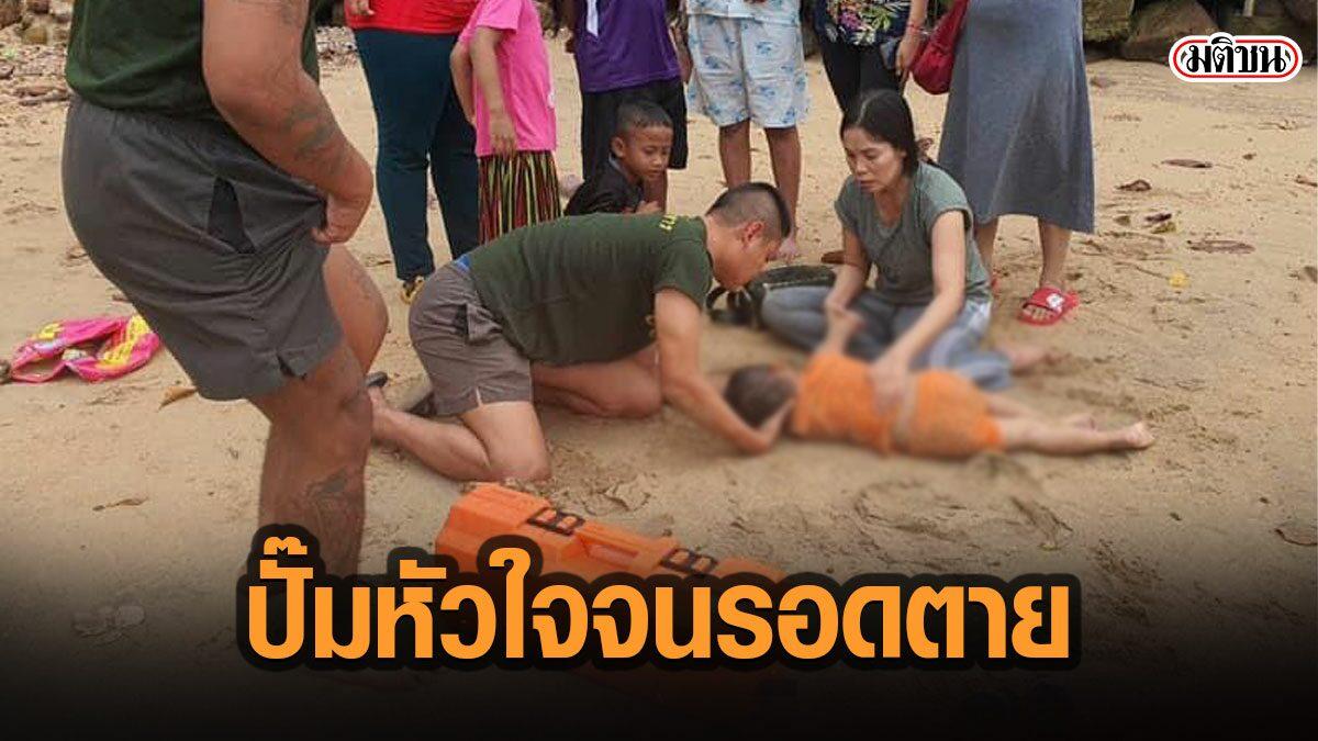 ผบ.ทร. ชื่นชม 2 นาวิกโยธินปั๊มหัวใจ-ช่วยชีวิตเด็ก จนรอดตายจากจมน้ำทะเล
