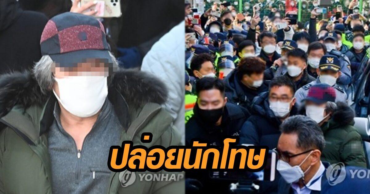 เกาหลีใต้ปล่อยตัว นักโทษคดีข่มขืน สุดสะเทือนขวัญ ปชช.นับร้อย รุมปาไข่ ตะโกนไล่