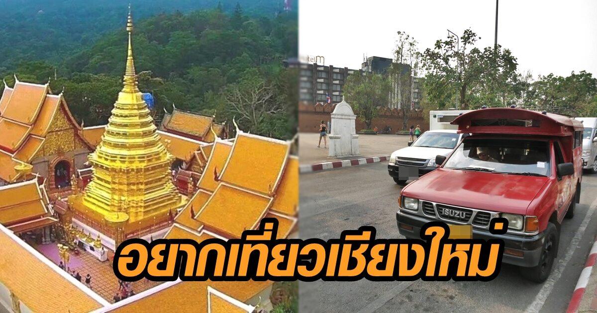 คนไทยอยากเที่ยว 'เชียงใหม่' ส่งท้ายปีที่สุด 'กรุงเทพฯ-ชลบุรี-น่าน-เชียงราย' ท็อป 5